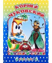 Книга Сказки и стихи Чуковский К. ИД Леда
