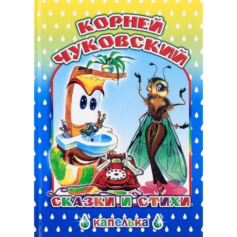 ИД Леда Книга Сказки и стихи Чуковский К.