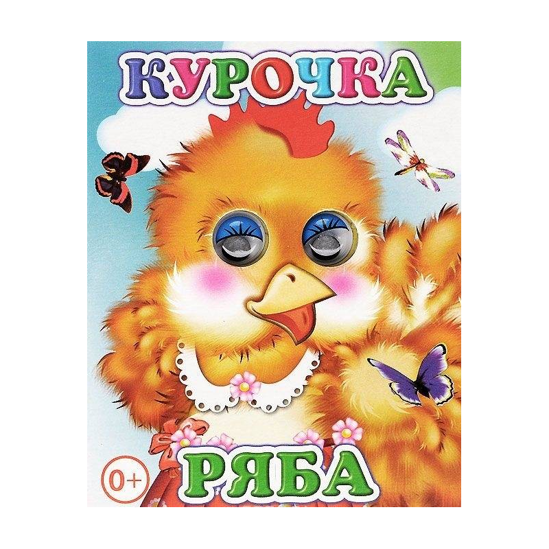 Книга с глазками Курочка Ряба