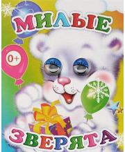 Книга с глазками Милые зверята ИД Леда
