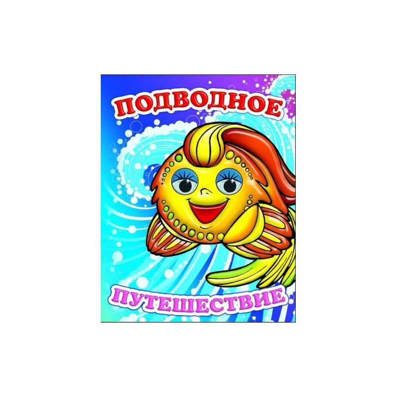 Книга с глазками Подводное путешествие
