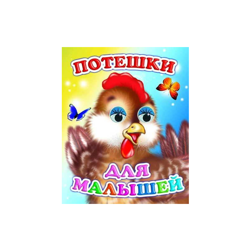 ИД Леда Книга с глазками Потешки для малышей песенки для малышей книжка игрушка