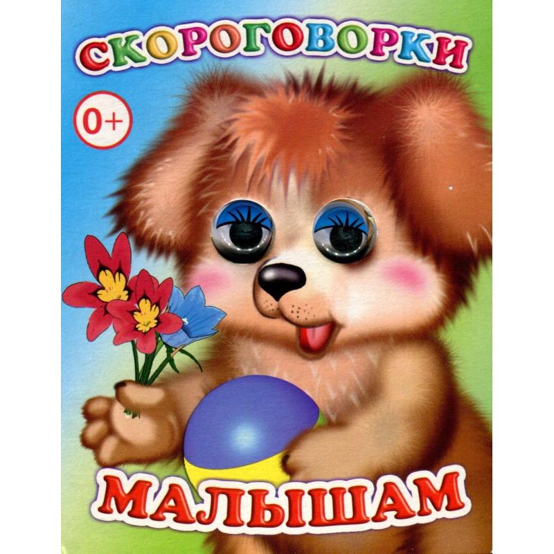Книга с глазками Скороговорки малышам