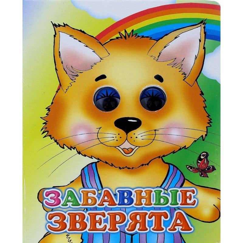 Книга с глазками Забавные зверята