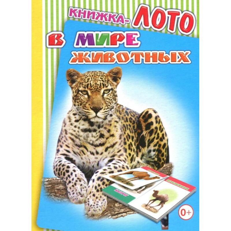 ИД Леда Книжка-лото В мире животных