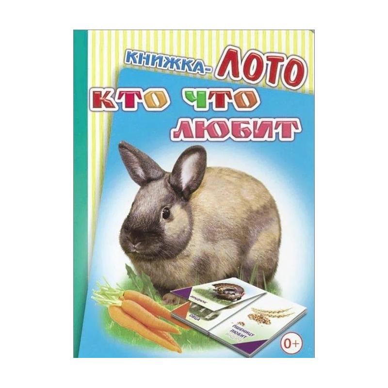 Книжка-лото Кто что любит?