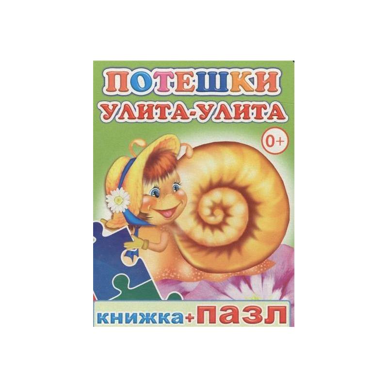 ИД Леда Книга-пазл Потешки Улита-улита ид леда книга гуси