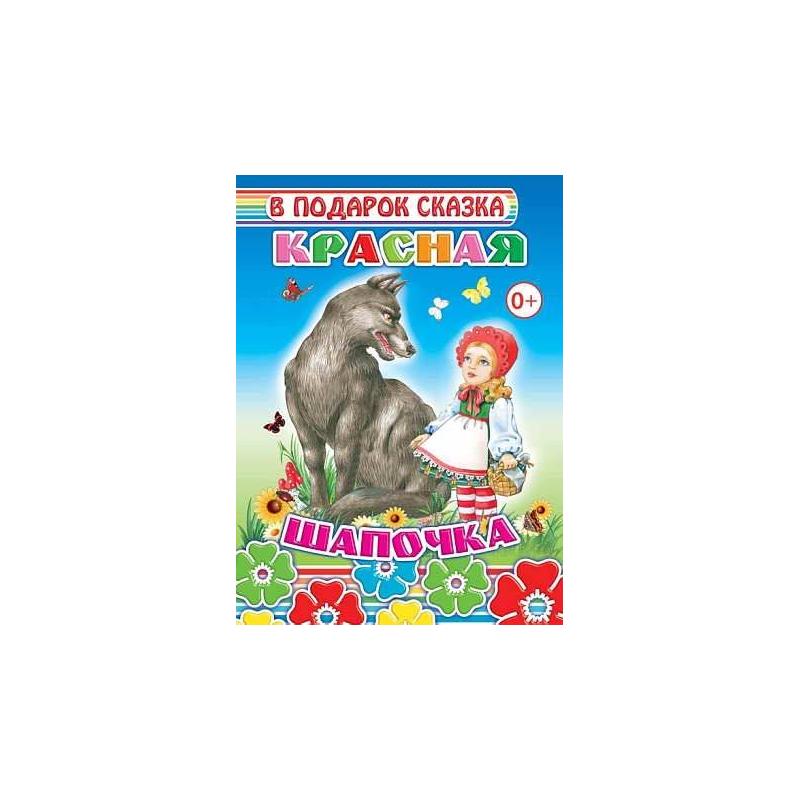 ИД Леда Книга Красная шапочка книга мишки из книжки красная шапочка с мягкой игрушкой