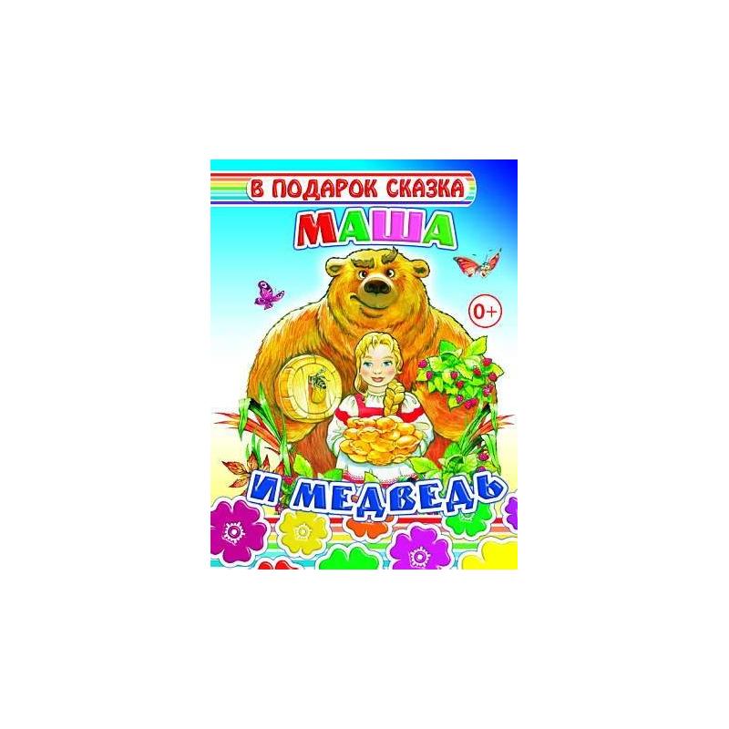 ИД Леда Книга Маша и медведь книги эгмонт маша и медведь сказка продолжается дополнительная книж к волшебной ручке