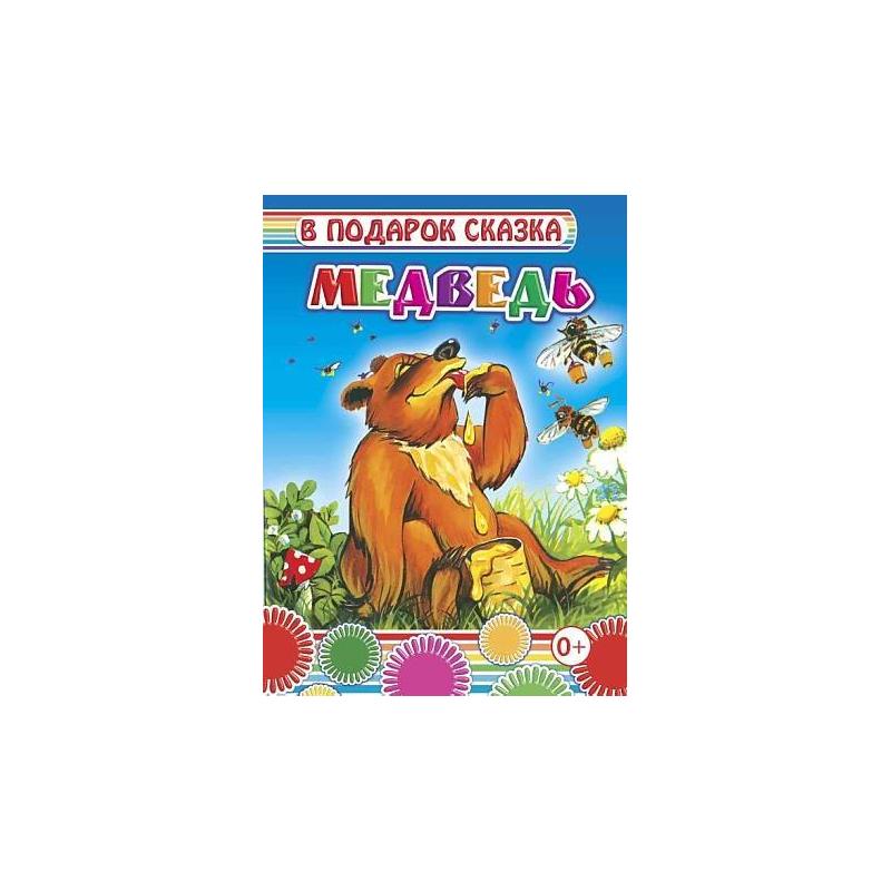 ИД Леда Книга Медведь ид леда книга любимые сказки