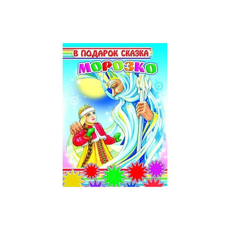 ИД Леда Книга Морозко ид леда книга любимые сказки