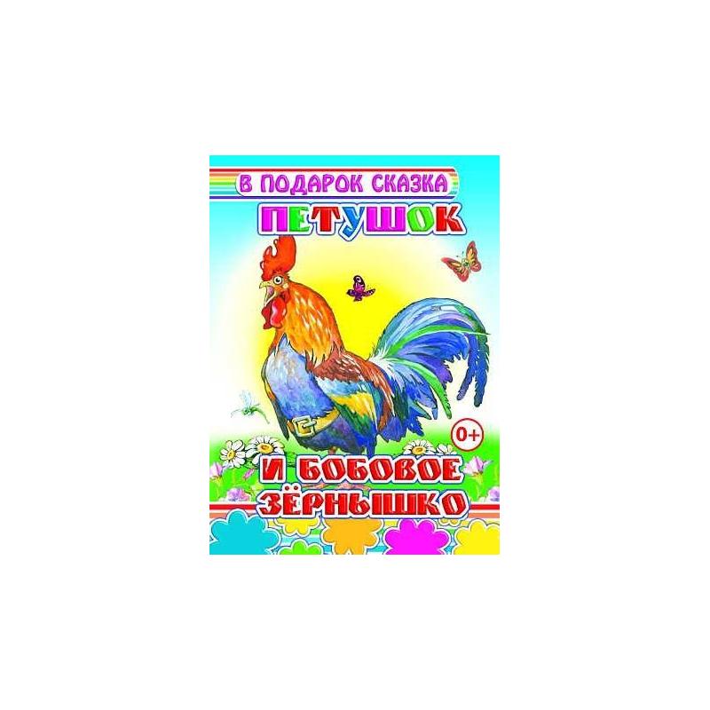 ИД Леда Книга Петушок и бобовое зернышко книжки картонки clever книжка в кармане петушок и бобовое зернышко