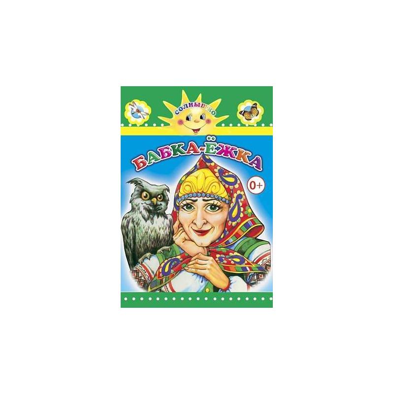 ИД Леда Книга Бабка-Ёжка ид леда книга отгадай ка