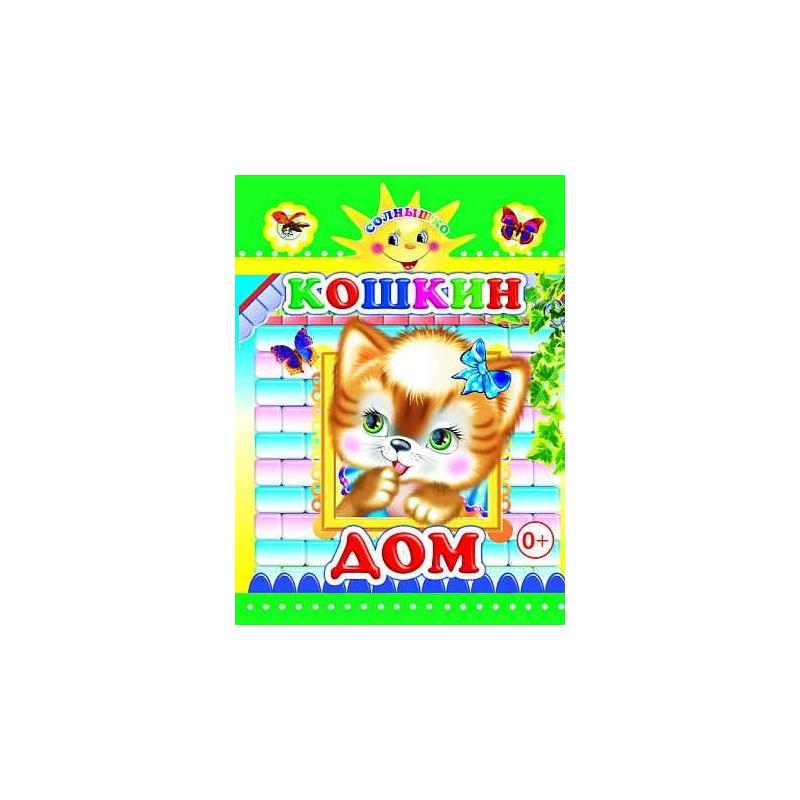ИД Леда Книга Кошкин дом Маршак С. маршак с я волшебная книга