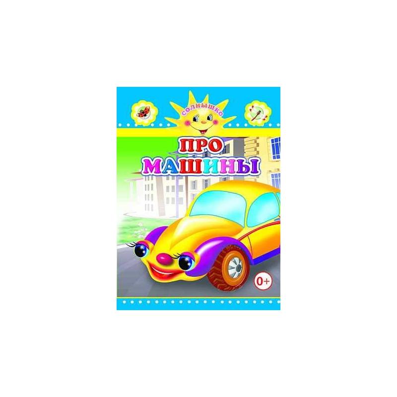 Книга Про машины