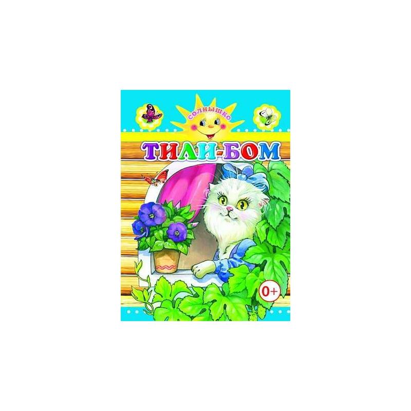 ИД Леда Книга Тили-бом анатолий смелый л бом ломоносова бома