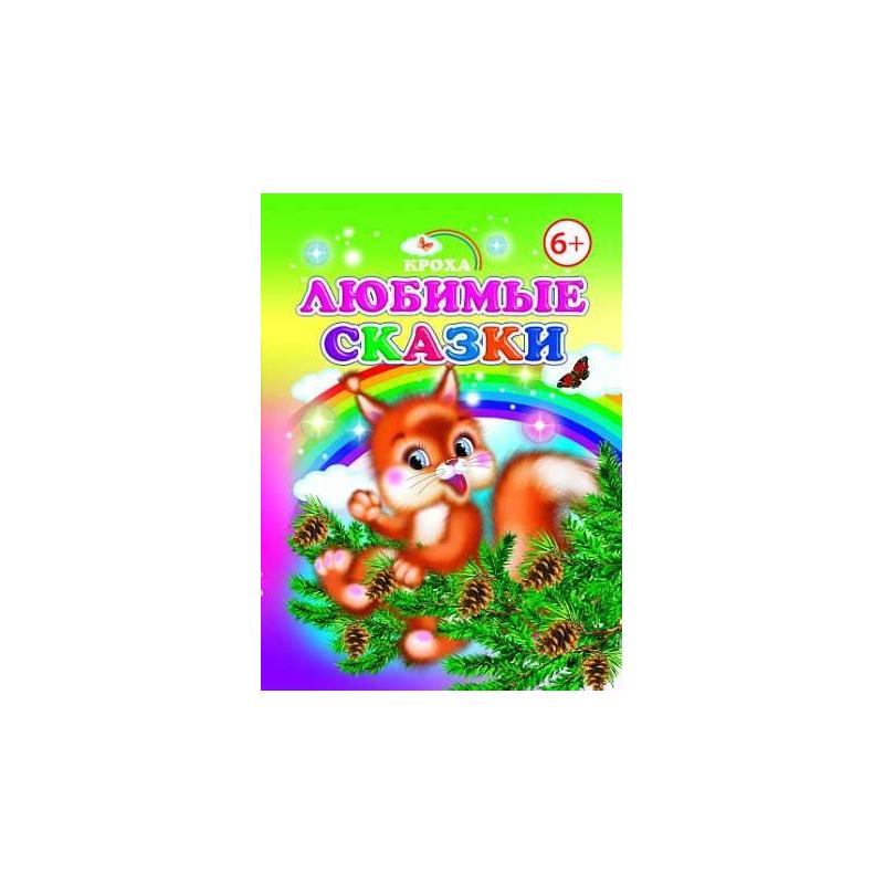 ИД Леда Книга Любимые сказки азбукварик книга маленький мук самые любимые сказки