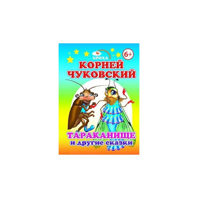 ИД Леда Книга К. Чуковский Тараканище и другие сказки ид леда книга любимые сказки