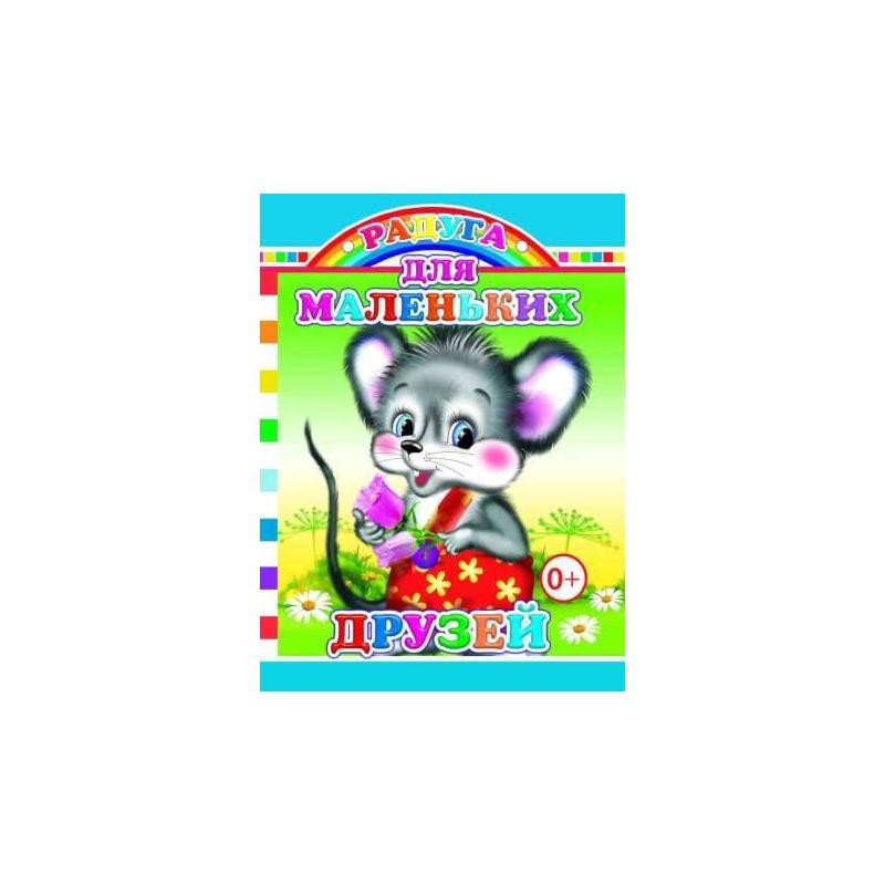 Книга Для маленьких друзей