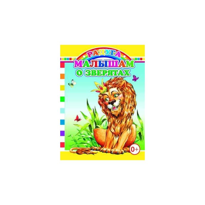 ИД Леда Книга Малышам о зверятах иллюстрированная книга о собаках