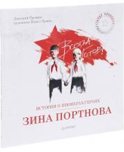 Книга Истории о пионерах-героях