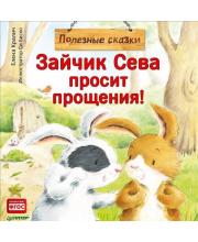 Книга Зайчик Сева просит прощения! Полезные сказки