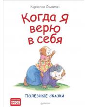 Книга Когда я верю в себя Полезные сказки