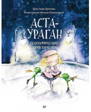 Книга Аста-Ураган Географические приключения