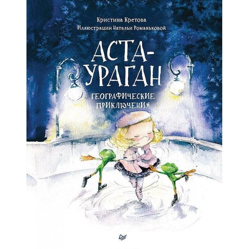 ИД Питер Книга Аста-Ураган Географические приключения gardenboy plus 400 в санкт петербурге