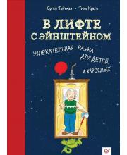 Развивающая книга В лифте с Эйнштейном