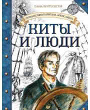 Книга Путешествия капитана Александра Киты и люди