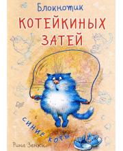 Блокнотик котейкиных затей Синие коты