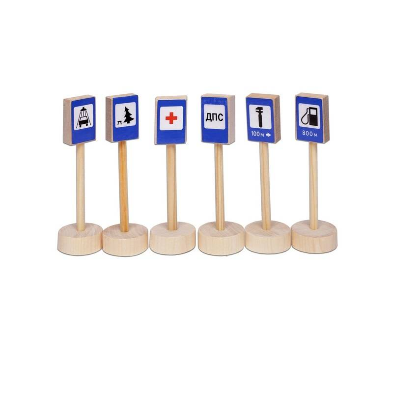 Купить Игровой набор дорожных знаков сервиса 6 шт, PAREMO, от 2 лет, Для мальчика, 473316