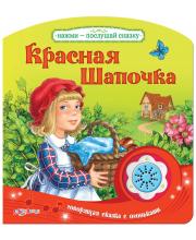 Говорящая книга Красная Шапочка