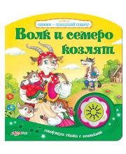 Говорящая книга Волк и семеро козлят