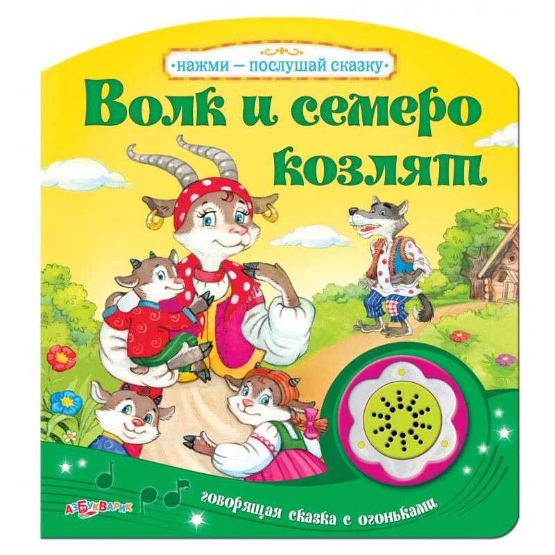 Волк и семеро козлятКнига - говорящая сказка Волк и семеро козлят из серии Нажми - послушай сказку от издательства Азбукварикнепременно станет лучшим другом малыша.<br>Книжка с красочными иллюстрациями расскажет ребенкувсеми любимую сказку о Волке и козлятах, мигая яркими огоньками. Книжка подходит для самых маленьких, так как имеет плотные страницы и большую удобную кнопку в виде цветка.<br>Размер книги 17х18,5 см. Количество страниц - 10.<br>Звуковой модуль работает от батареекAG3/LR41.<br><br>Возраст от: 2 года<br>Пол: Не указан<br>Артикул: 616035<br>Бренд: Россия<br>Размер: от 2 до 5 лет