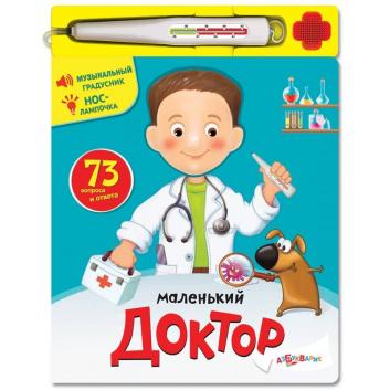 Говорящая книга Маленький доктор