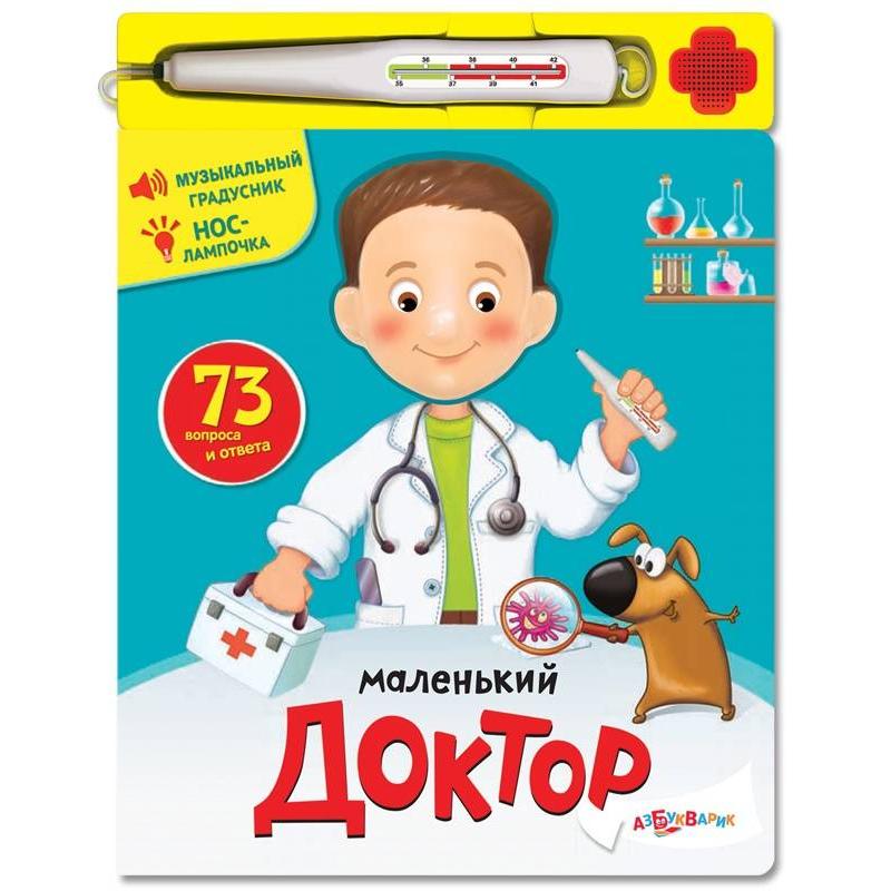 Азбукварик Маленький доктор