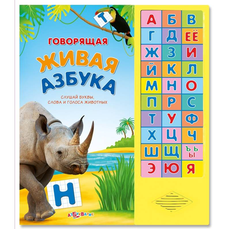 Азбукварик Интерактивная книга Говорящая живая азбука