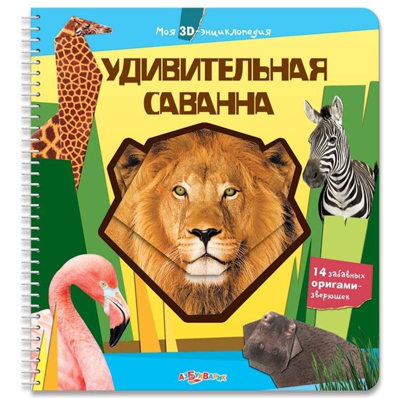 Азбукварик Удивительная саванна моя книга о животных