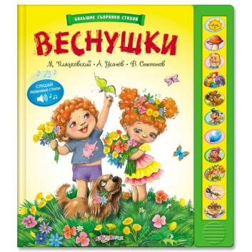Музыкальная книга Веснушки