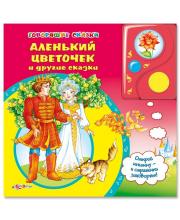 Музыкальная книга Аленький цветочек и другие сказки