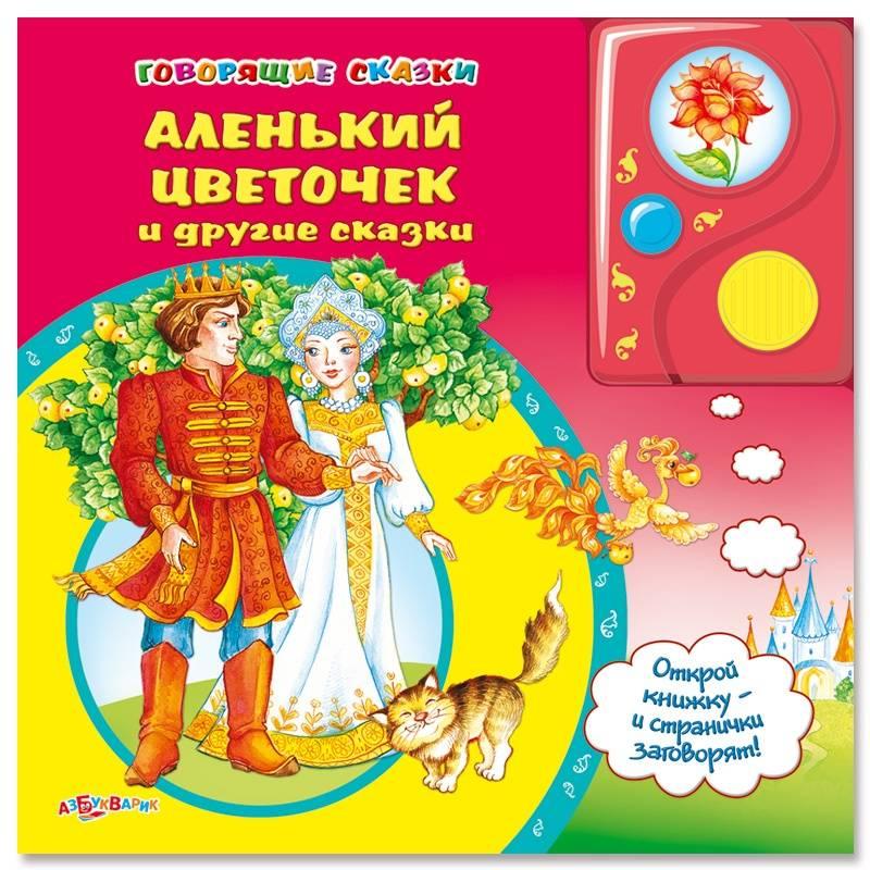 Азбукварик Аленький цветочек и другие сказки