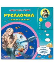 Музыкальная книга Русалочка и другие сказки