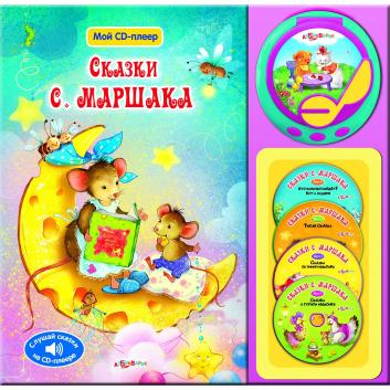 Книга + CD-плеер Сказки С. Маршака