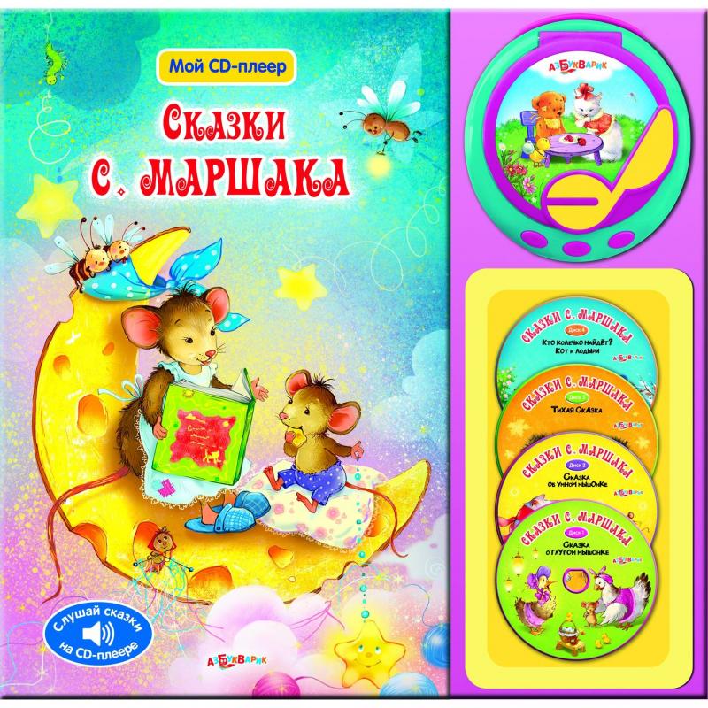 Азбукварик CD-плеер Сказки С. Маршака