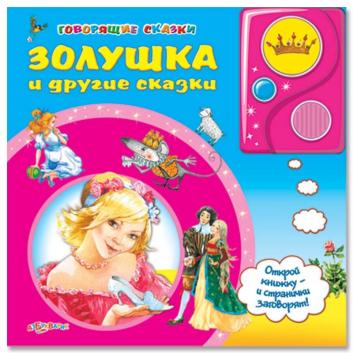 Музыкальная книга Золушка и другие сказки