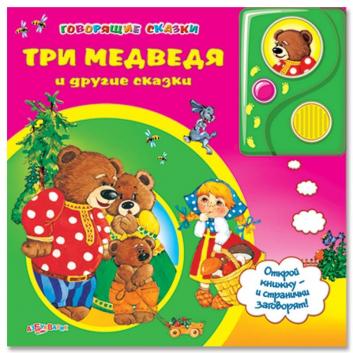Музыкальная книга Три медведя и другие сказки