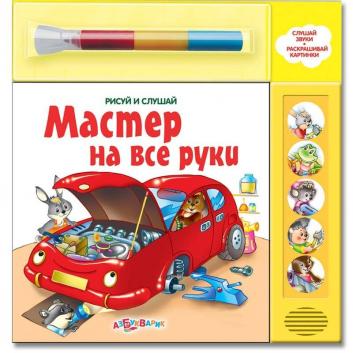 Творчество, Обучающая музыкальная книга Мастер на все руки Азбукварик 616083, фото