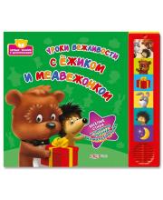 Книга Уроки вежливости с Ежиком и Медвежонком